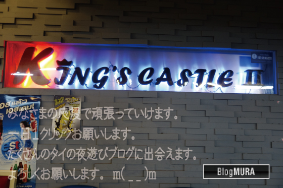 キングスキャッスル2
