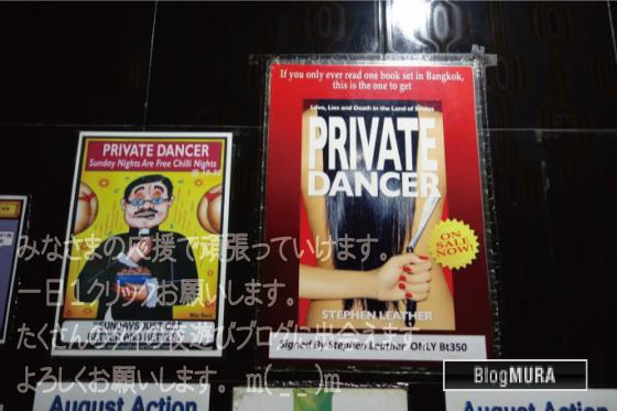 プライベートダンサー
