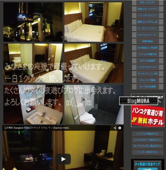 サチャズ-ホテル-ウノ
