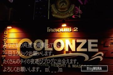 コロンゼ2