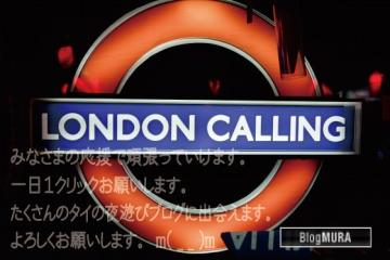 ロンドン-コーリング