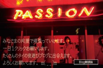 パッション-ダンス-クラブ