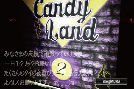 キャンディーランド2