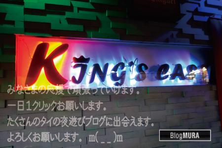 キングスキャッスル1