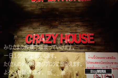 クレイジーハウス