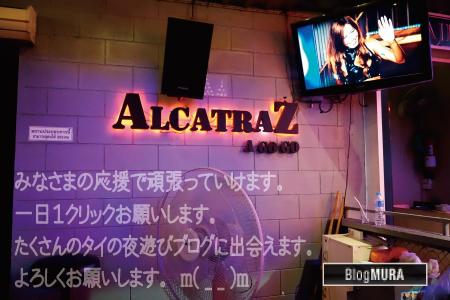 アルカトラズ