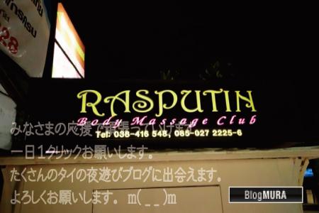 ラスプーチン