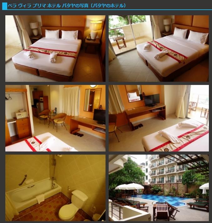 ベラ ヴィラ プリマ ホテル