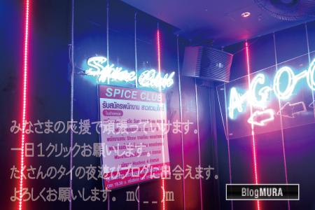 スパイスクラブ
