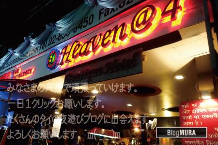 ヘブン-アット-4-ホテル