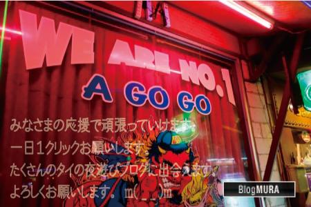 ウィ-アー-No1