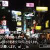 2013年度第四四半期。バンコク・タニヤの日本人カラオケ人気ランキングベスト10